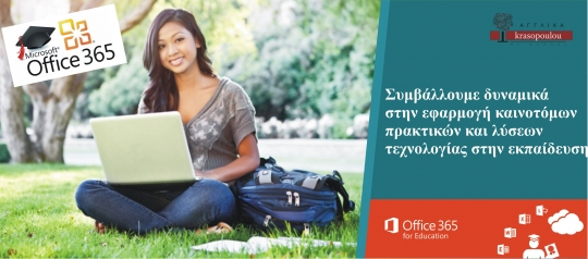 Microsoft Office365 Education
